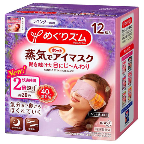 Kao MegRhythm Lavender Steam Eye Mask 12 sheets