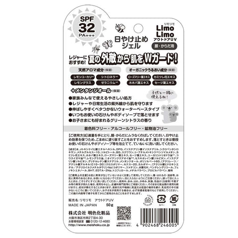Meishoku Limo Limo Outdoor UV Gel SPF32 PA+++ 50g
