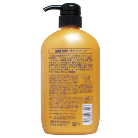 Kumano Medicated Persimmon Body Soap Bottle 600ml
