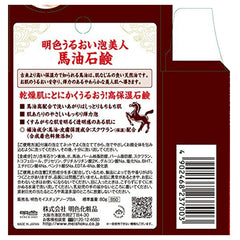 Meishoku Horse Oil  Soap 80g