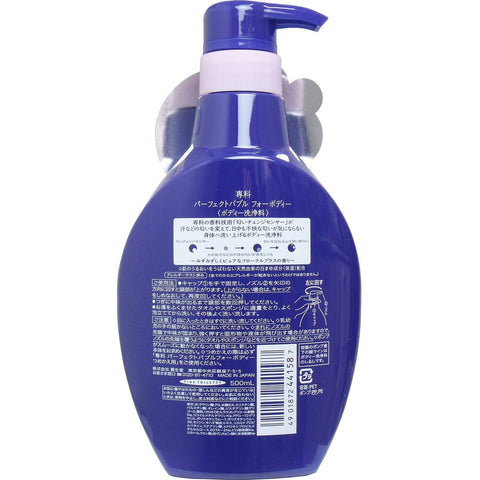 Shiseido Senka Perfect Bubble for Body Floral 500ml