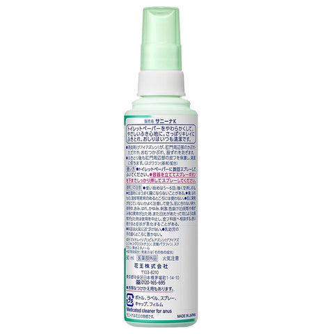 Kao Sanina Buttock Cleaning Spray 90ml