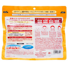 Kose Clear Turn Ultra Concentrated Moisturizing Mask EX 40 sheets
