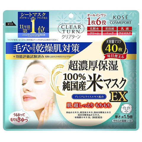 Kose Clear Turn Ultra Rich Rice Mask 40 sheets