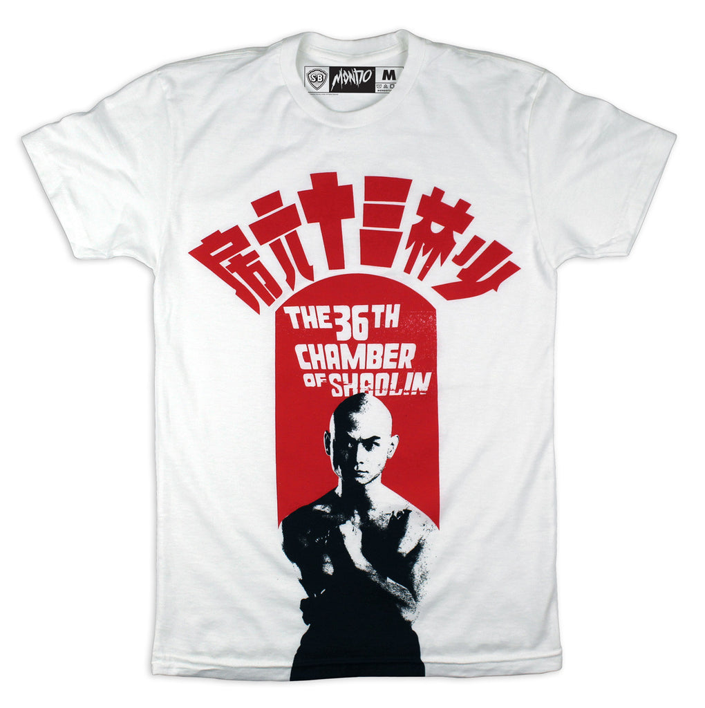 The 36th Chamber of Shaolin T-Shirt (#1)