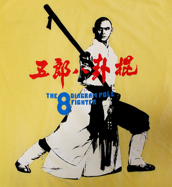shaw brothers the 8 diagram pole fighter t shirt mondo. Black Bedroom Furniture Sets. Home Design Ideas