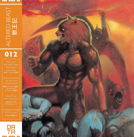 Altered Beast - Original Video Game Soundtrack LP