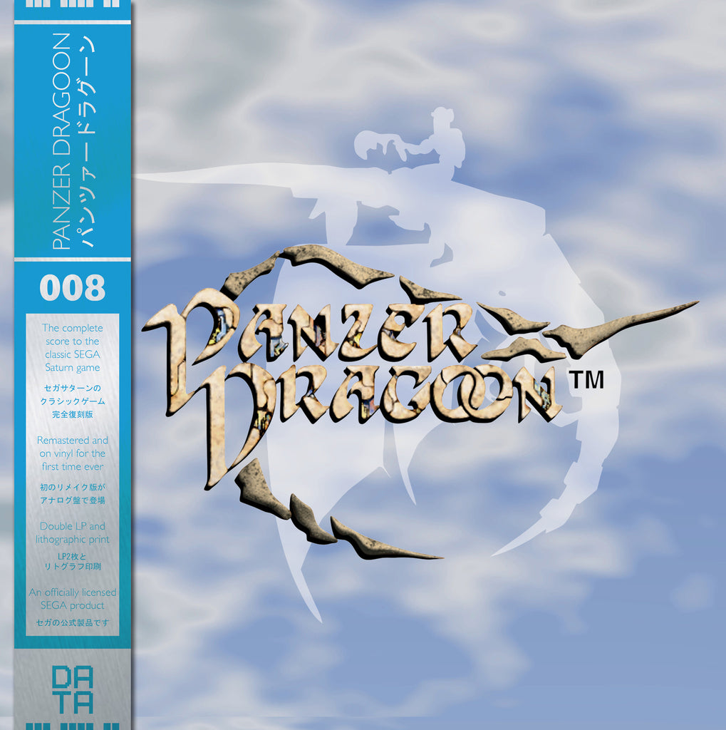 Panzer Dragoon - Original Video Game Soundtrack 2XLP