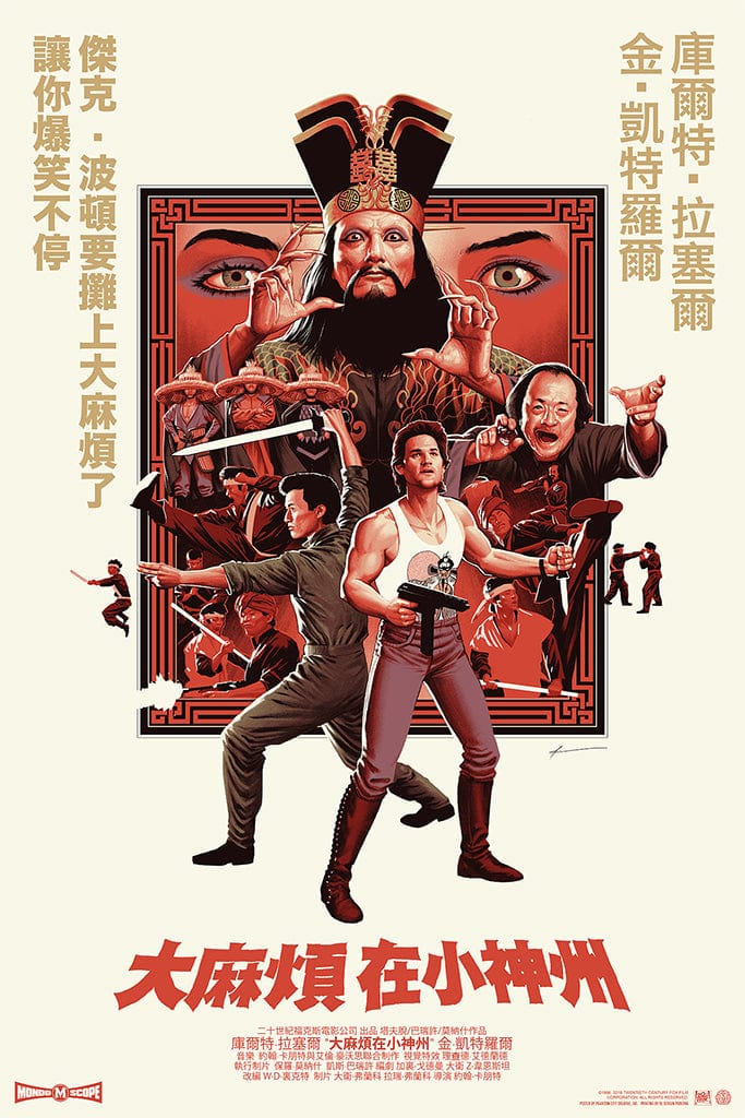 Big Trouble In Little China (Variant)