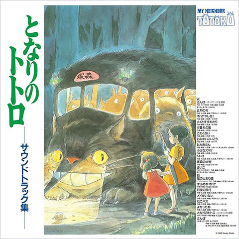 My Neighbor Totoro - Original Soundtrack LP
