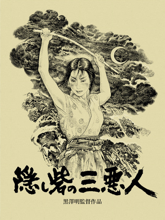 The Hidden Fortress Kanji version Vania Zouravliov poster