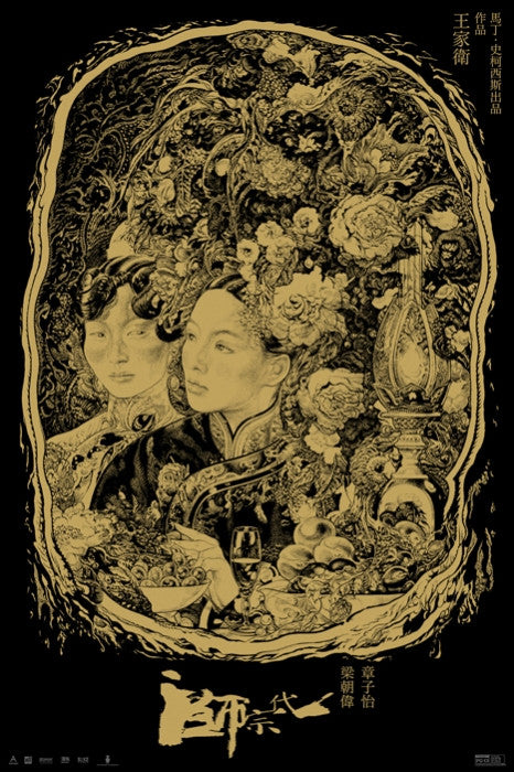 The Grandmaster Chinese Version Vania Zouravliov poster