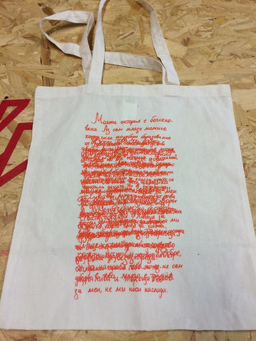Conversion -  Tote Bag (white + text)