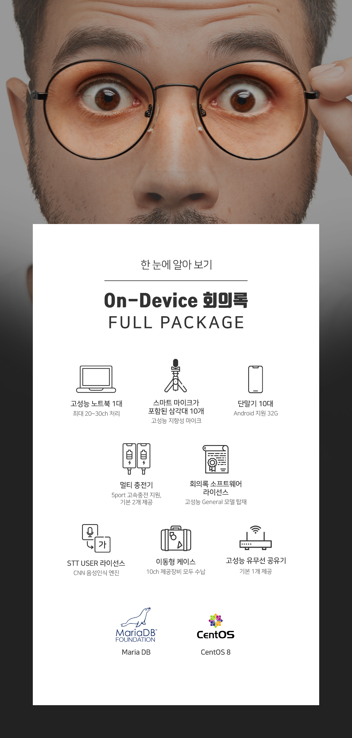 On-Device 회의록 FULL PACKAGE