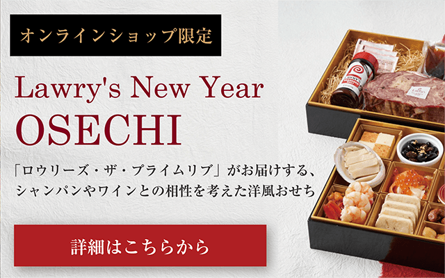 Lawry's New Year OSECHI | ロウリーズのおせち