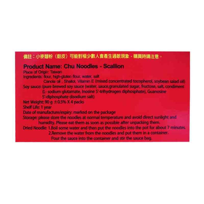 Premium Taiwanese Noodles with Scallion by Chu Noodles, 12.7 oz (360 g)
