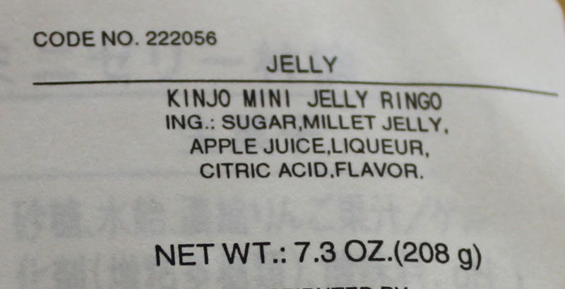 Japanese Jelly Cup Apple Candy, 7.3 oz (208 g)