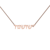 Hebrew Name Necklace