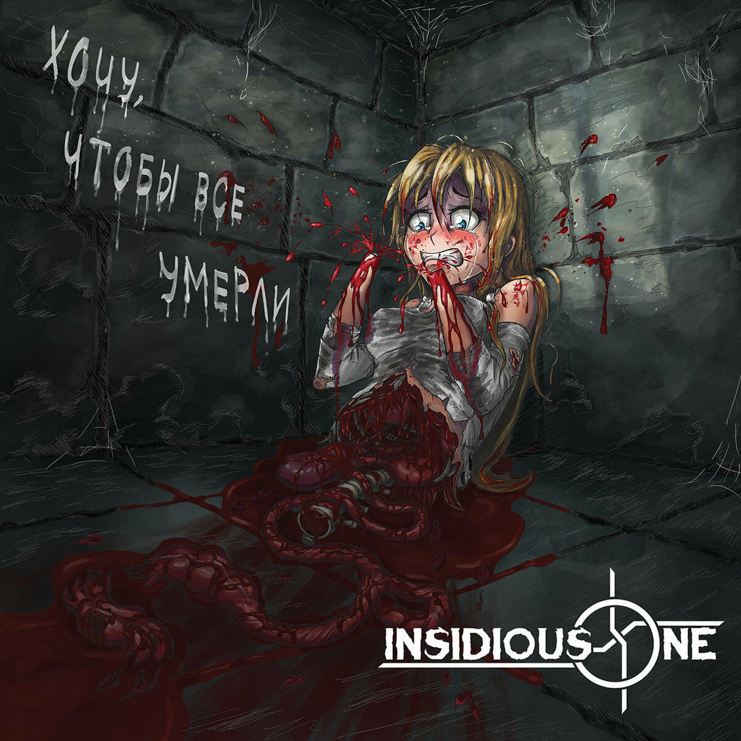 Insidious One I Want Everyone To Die CD Russia Thrash Metal