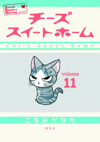Chi's Sweet Home - Manga Vol 11