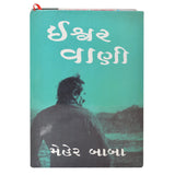 Eeshwar Vani (Gujarati Translation of 'God Speaks') By Meher Baba ( Hard Bound) - Meher Book House