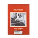 ఉత్తమోత్తమ జీవితం(Life at its best telugu Transalation) Telugu By Meher Baba (PB) - Meher Book House