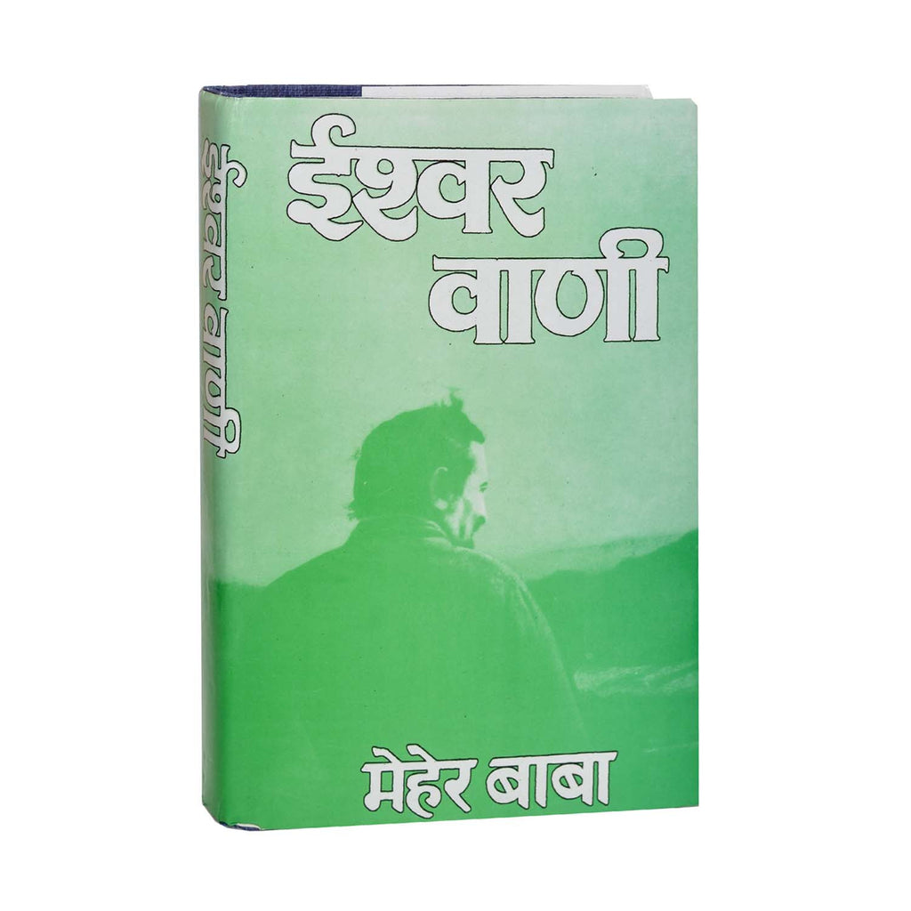 ESHAWAR VANI (Hindi Translation of God Speaks) - Meher Book House