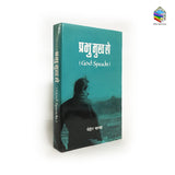 PRABHU MUKH SE   - by Meher Baba (Hindi Translation of GOD SPEAKS) HC - Meher Book House