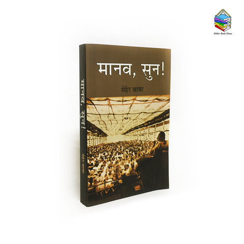 MANAV, SUN !  - By AVATAR MEHER BABA ( Hindi Translation of Listen Humanity ) - Meher Book House