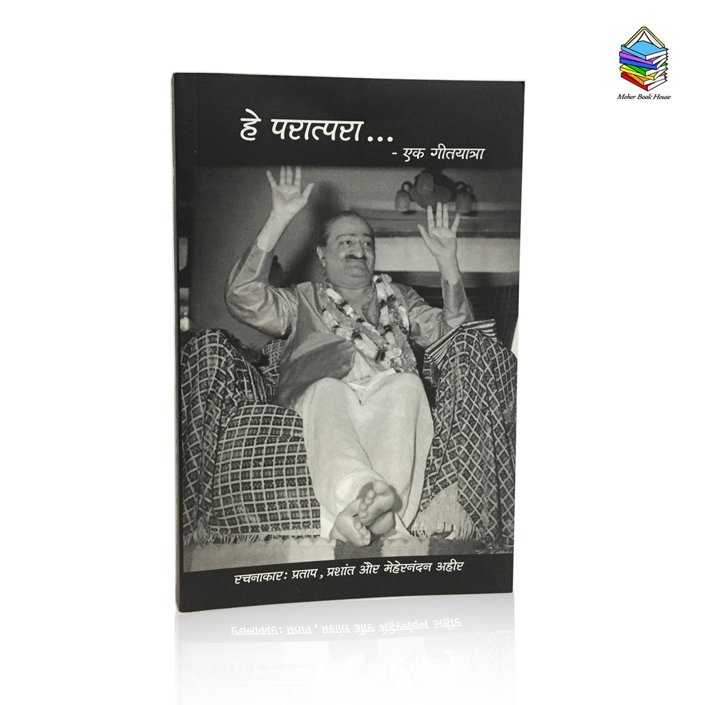 """Hey Paratpara - Ek Geetyatra""  "" हे परात्परा - एक गीतयात्रा ""-  BY Pratap,Prashanth & Mehernandan Ahir - Meher Book House"