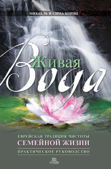 Living Waters In Russian