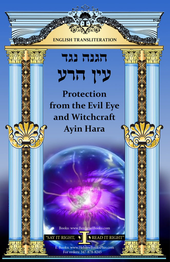 A Prayer Protection From Evil Eye in English Transliteration