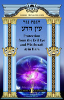 Protection From Evil Eye in English Transliteration