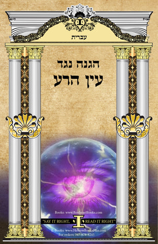 A Prayer Protection From Evil Eye in Hebrew