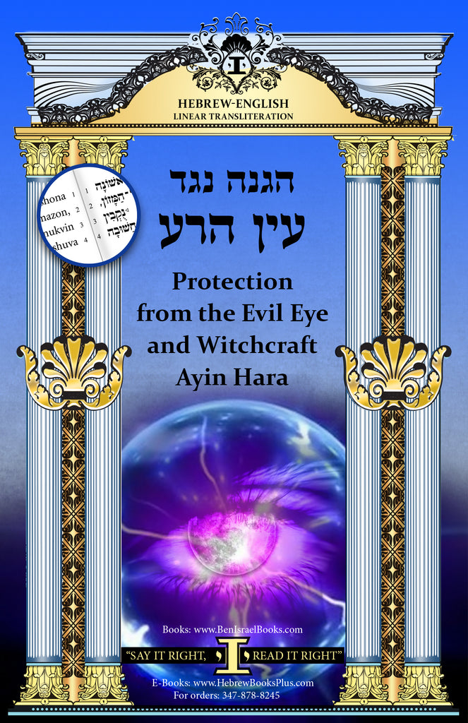 A Prayer Protection From Evil Eye in Hebrew/English Linear Transliteration