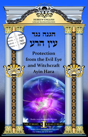 Protection From Evil Eye in Hebrew - English Linear Transliteration