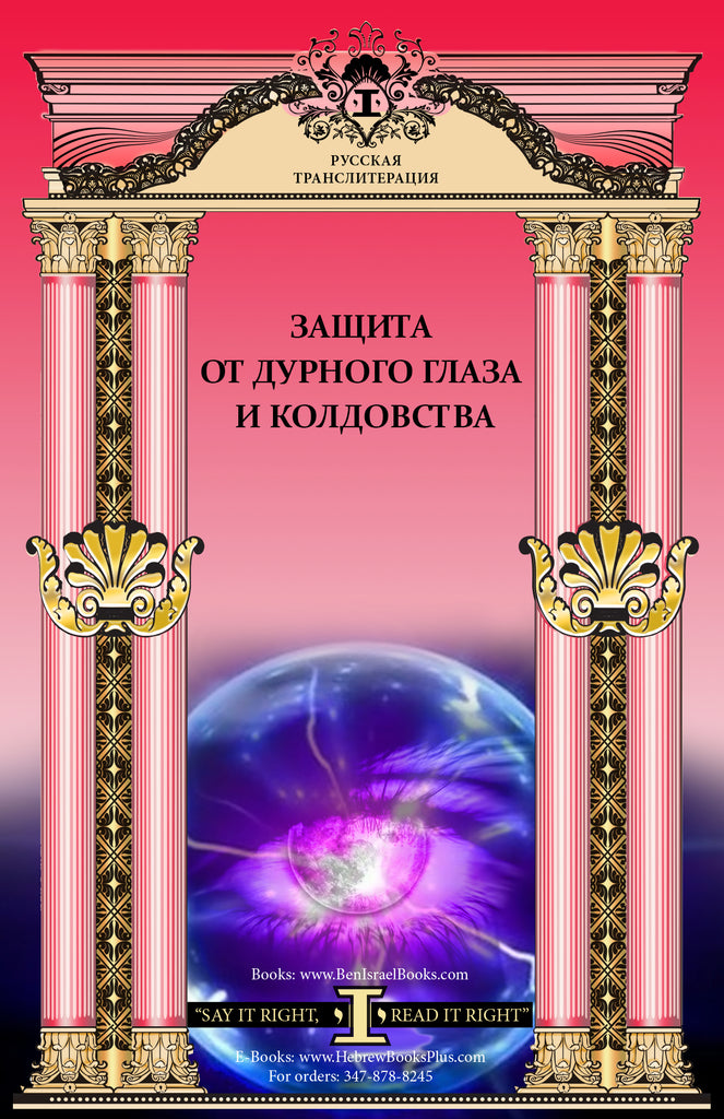 A Prayer Protection From Evil Eye in Russian Translation