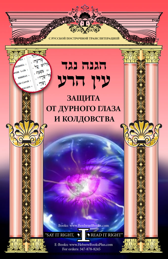 A Prayer Protection From Evil Eye in Hebrew/Russian Translation Linear