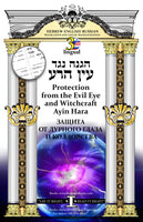Protection From Evil Eye Tri-Lingual Linear Translation and Bottom Transliteration