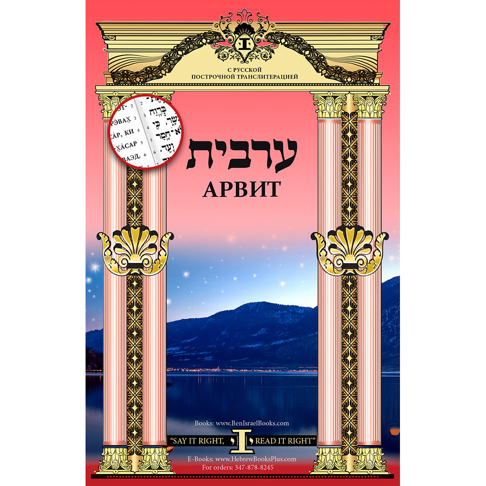 Arvit in Hebrew and Russian Transliteration