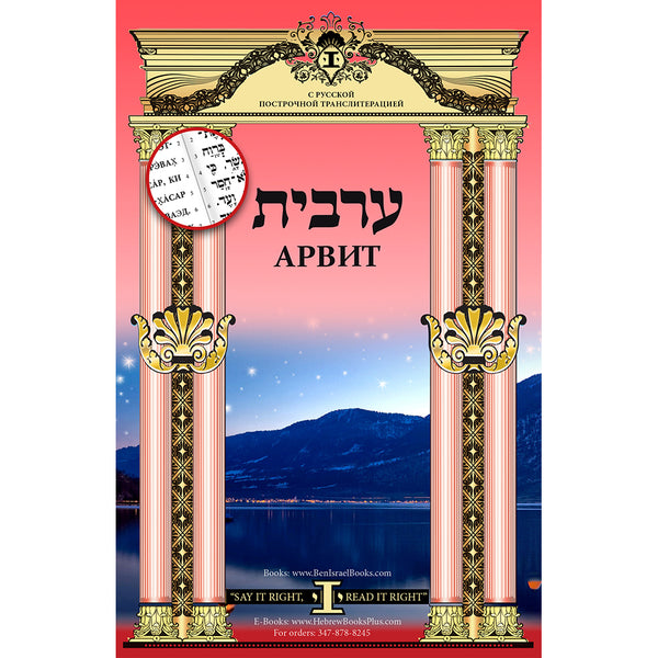 Arvit in Hebrew - Russian Linear Transliteration