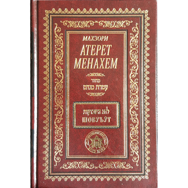 Machzor Ateret Menahem for Shavuot in Russian Transliteration