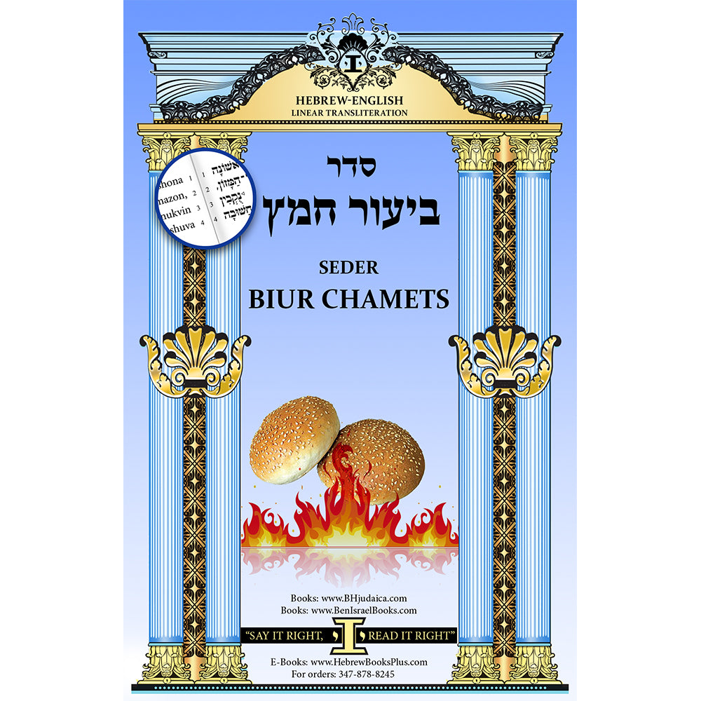 Biur Chamets in Hebrew/English Linear Transliteration