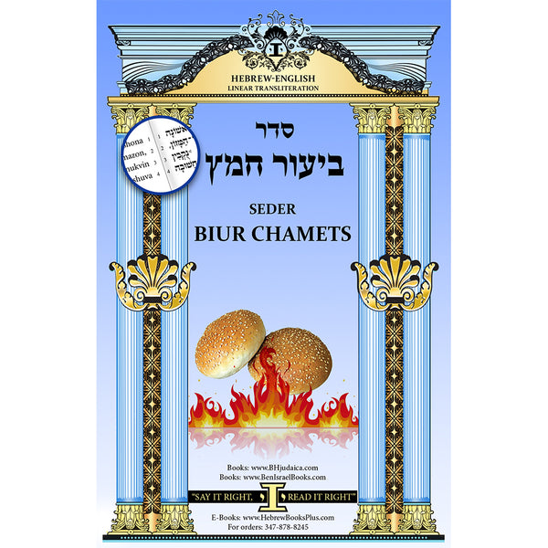 Biur Chamets in Hebrew - English Linear Transliteration