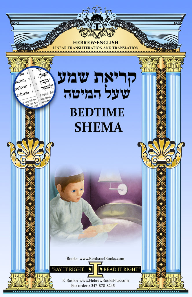 Bedtime Shema Prayer in Hebrew/English Linear Translation and Transliteration