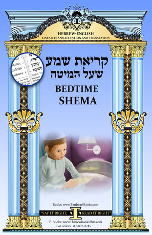 Bedtime Shema Prayer in Hebrew - English Linear Transliteration and Translation