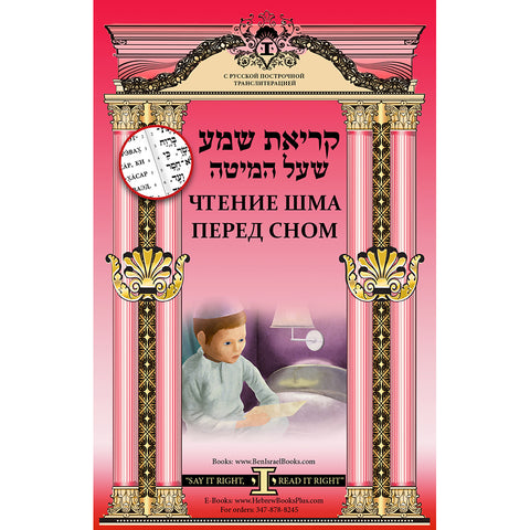 Bedtime Shema Prayer in Hebrew Russian Linear Transliteration