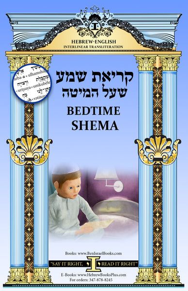 Bedtime Shema Prayer in Hebrew - English Interlinear Transliteration