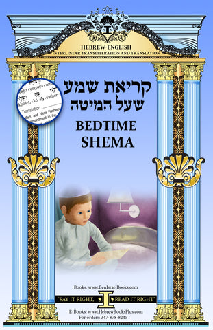 Bedtime Shema Prayer in Hebrew - English Interlinear Transliteration and Translation