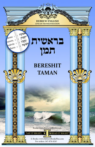Bereshit Taman in Hebrew/English Linear Transliteration